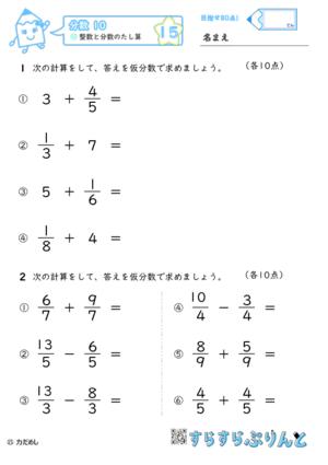 【15】整数と分数のたし算【分数10】
