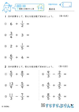 【16】整数と分数のたし算【分数10】