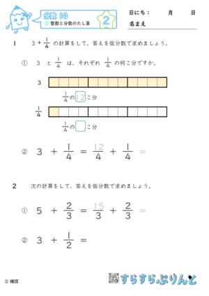 【02】整数と分数のたし算【分数10】