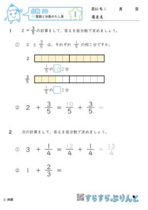 【01】整数と分数のたし算【分数10】