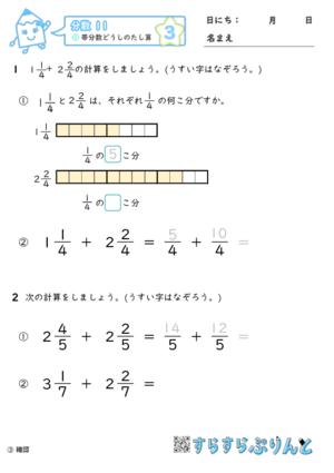 【03】帯分数どうしのたし算【分数11】
