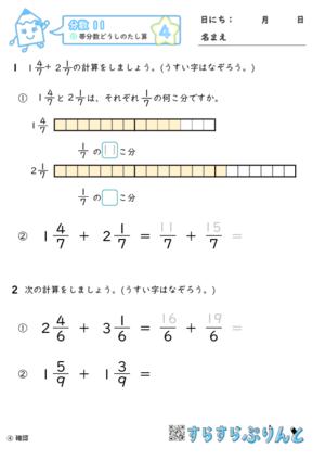 【04】帯分数どうしのたし算【分数11】