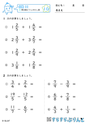 【10】帯分数どうしのたし算【分数11】