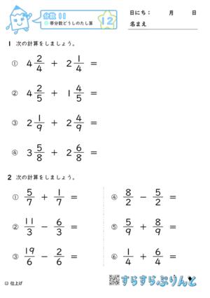 【12】帯分数どうしのたし算【分数11】