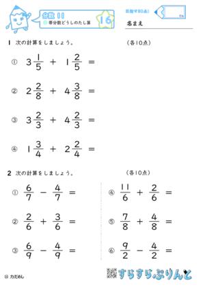 【16】帯分数どうしのたし算【分数11】
