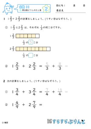 【02】帯分数どうしのたし算【分数11】