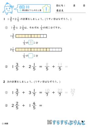 【01】帯分数どうしのたし算【分数11】
