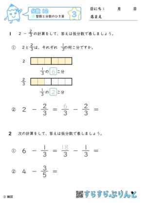 【03】整数と分数のひき算【分数12】