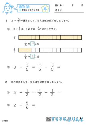 【04】整数と分数のひき算【分数12】