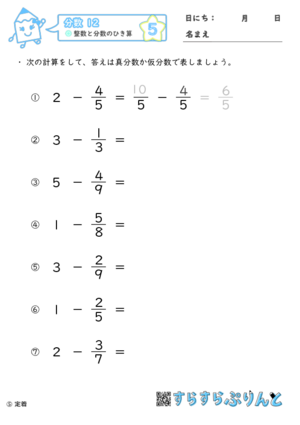 【05】整数と分数のひき算【分数12】