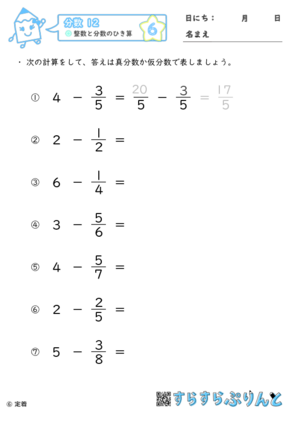 【06】整数と分数のひき算【分数12】
