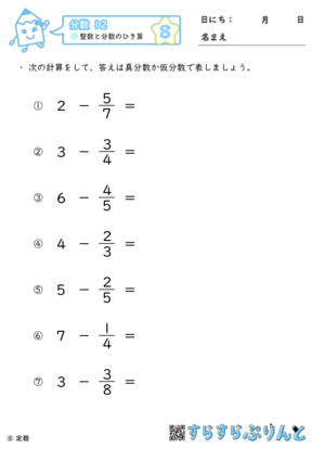 【08】整数と分数のひき算【分数12】