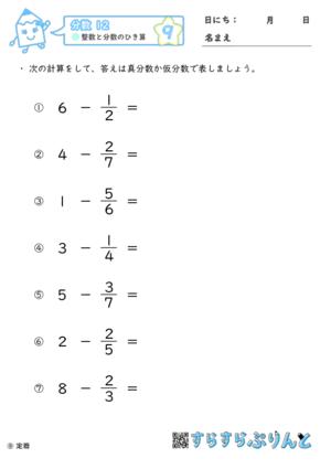 【09】整数と分数のひき算【分数12】