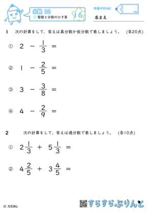 【16】整数と分数のひき算【分数12】