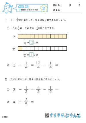 【02】整数と分数のひき算【分数12】