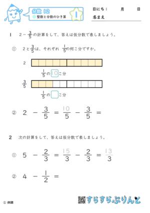 【01】整数と分数のひき算【分数12】