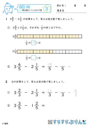 【03】帯分数どうしのひき算【分数13】