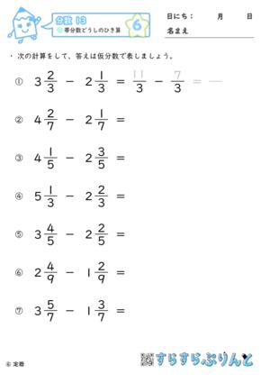 【06】帯分数どうしのひき算【分数13】