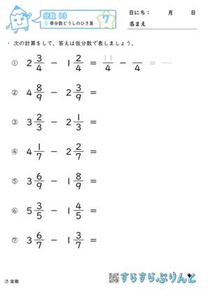 【07】帯分数どうしのひき算【分数13】