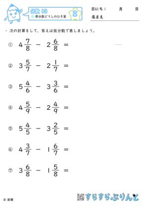 【08】帯分数どうしのひき算【分数13】