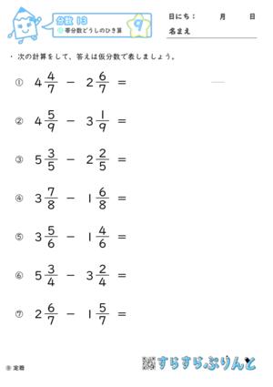 【09】帯分数どうしのひき算【分数13】