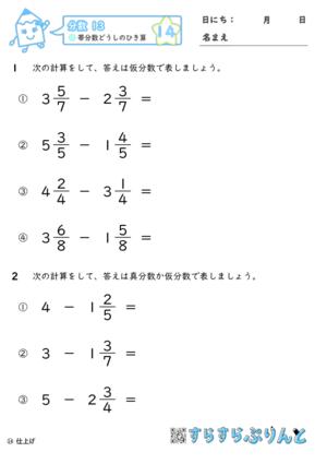 【14】帯分数どうしのひき算【分数13】