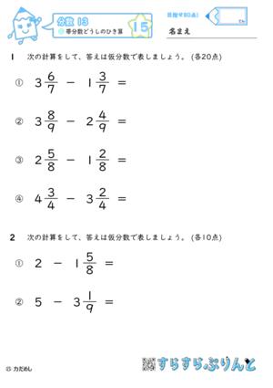 【15】帯分数どうしのひき算【分数13】