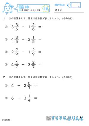 【16】帯分数どうしのひき算【分数13】