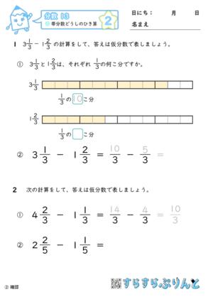 【02】帯分数どうしのひき算【分数13】