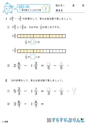 【01】帯分数どうしのひき算【分数13】