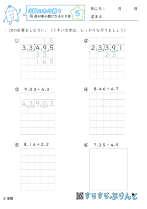 【05】商が帯小数になるわり算【小数のわり算7】