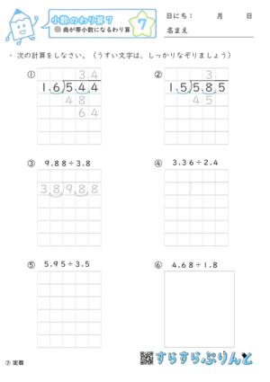 【07】商が帯小数になるわり算【小数のわり算7】