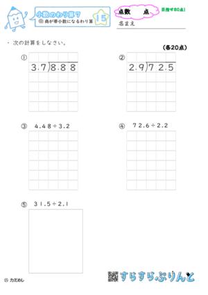 【15】商が帯小数になるわり算【小数のわり算7】