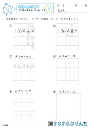 【01】商が帯小数になるわり算【小数のわり算7】