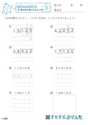 【03】商が帯小数になるわり算【小数のわり算8】
