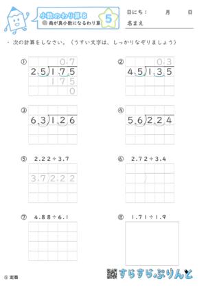 【05】商が帯小数になるわり算【小数のわり算8】
