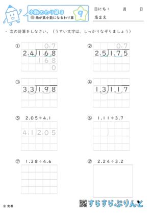 【09】商が帯小数になるわり算【小数のわり算8】