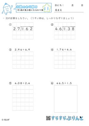 【11】商が帯小数になるわり算【小数のわり算8】