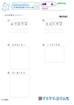 【16】商が帯小数になるわり算【小数のわり算8】
