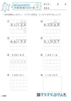 【02】商が帯小数になるわり算【小数のわり算8】