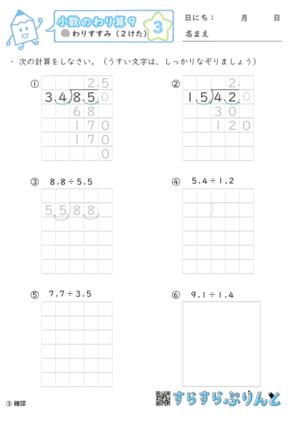 【03】わりすすみ(2けた)【小数のわり算9】