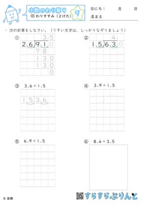 【09】わりすすみ(2けた)【小数のわり算9】