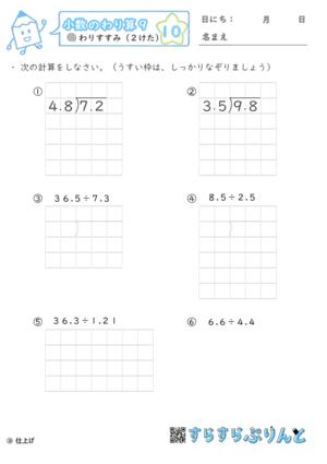 【10】わりすすみ(2けた)【小数のわり算9】