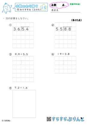 【15】わりすすみ(2けた)【小数のわり算9】