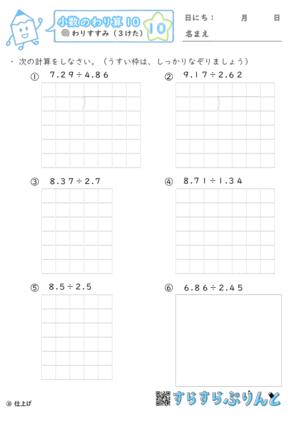 【10】わりすすみ(3けた)【小数のわり算10】