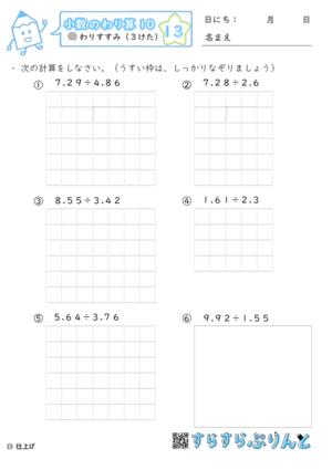 【13】わりすすみ(3けた)【小数のわり算10】