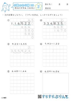 【02】わりすすみ(3けた)【小数のわり算10】