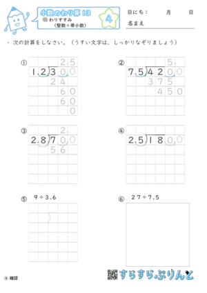 【04】わりすすみ(整数÷小数)【小数のわり算13】