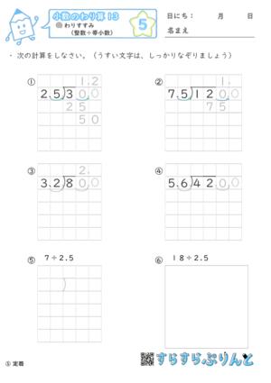 【05】わりすすみ(整数÷小数)【小数のわり算13】