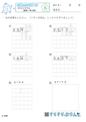 【06】わりすすみ(整数÷小数)【小数のわり算13】